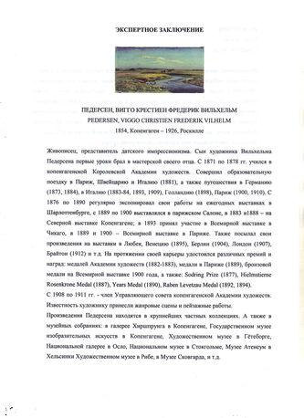 "Арт-студия ""Кентавр"" - ""На водопое"" №013952"
