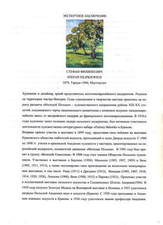 """Арт-студия """"Кентавр"""" - """"Солнечный день"""" №013989"""