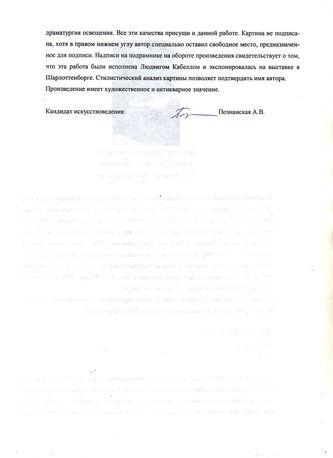 """Арт-студия """"Кентавр"""" - """"Пейзаж с плетнём"""" №013990"""