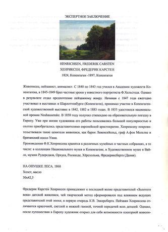 """Арт-студия """"Кентавр"""" - """"На опушке леса"""" №013993"""