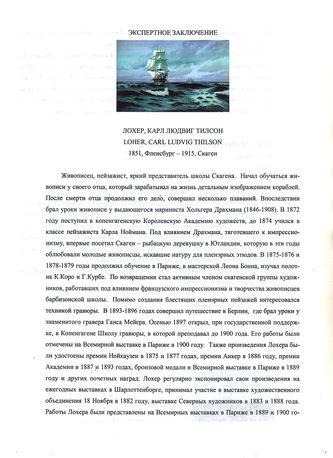 """Арт-студия """"Кентавр"""" - """"Фрегат в открытом море"""" №013994"""