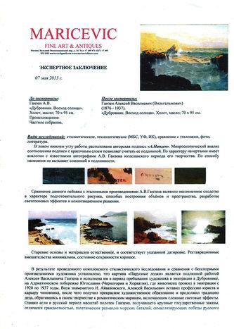 "Арт-студия ""Кентавр"" - ""Дубровник. Восход солнца"" №014037"