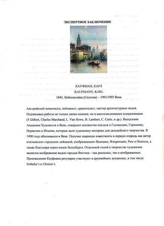 "Арт-студия ""Кентавр"" - ""Вид Венеции"" №014073"