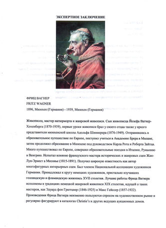 "Арт-студия ""Кентавр"" - ""Кардинал"" №014074"