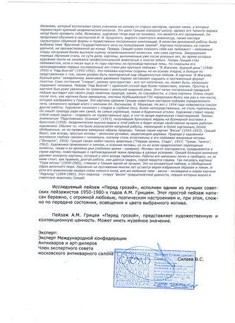 """Арт-студия """"Кентавр"""" - """"Перед грозой"""" №014103"""
