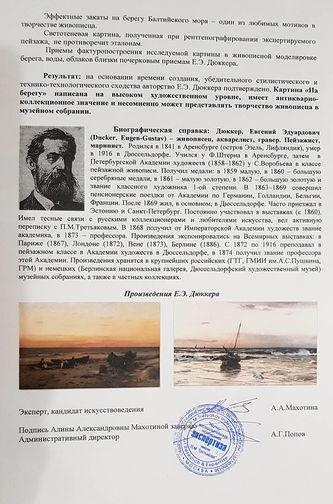 """Арт-студия """"Кентавр"""" - """"Морской пейзаж"""" №014142"""