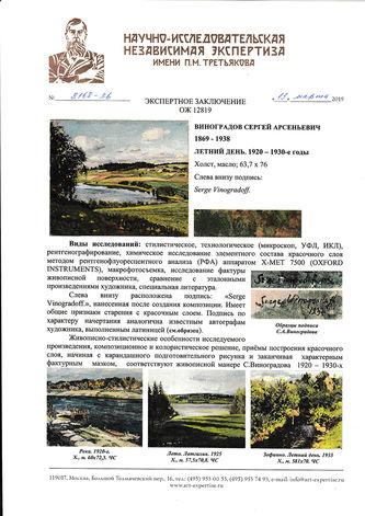 "Арт-студия ""Кентавр"" - ""Летний день"" №014152"