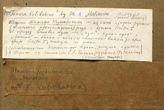 """Арт-студия """"Кентавр"""" - """"Портрет Тамары Кулибакиной"""" №014153"""