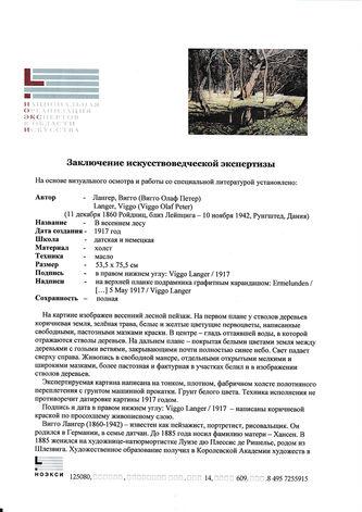 """Арт-студия """"Кентавр"""" - """"В весеннем лесу"""" №014157"""