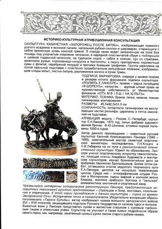 "Арт-студия ""Кентавр"" - Бронзовая скульптура ""Запорожец после битвы"" №014178"