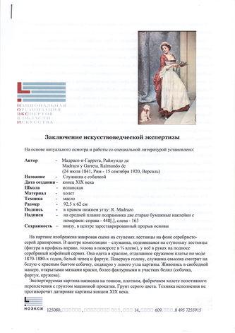 """Арт-студия """"Кентавр"""" - """"Служанка с собачкой"""" №014189"""