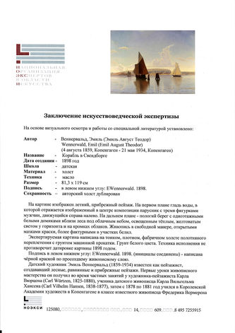 """Арт-студия """"Кентавр"""" - """"Корабль в Свендборге"""" №014190"""