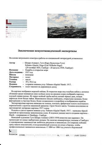 """Арт-студия """"Кентавр"""" - """"Корабль в открытом море"""" №014194"""