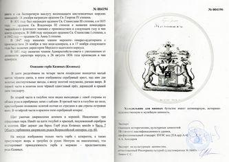 """Арт-студия """"Кентавр"""" - Ваза для охлаждения шампанского или вина, принадлежавшая русскому адмиралу Н.Г.Казину №014204"""