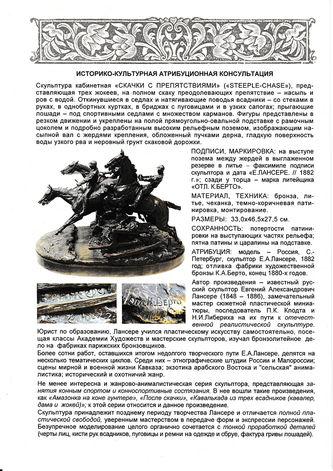"""Арт-студия """"Кентавр"""" - Бронзовая скульптура """"Скачки с препятствиями"""" №014211"""