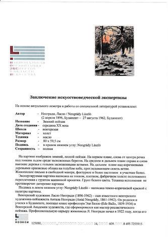 """Арт-студия """"Кентавр"""" - """"Зимний пейзаж"""" №014241"""