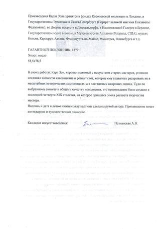 """Арт-студия """"Кентавр"""" - """"Галантный поклонник"""" №014248"""