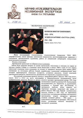 """Арт-студия """"Кентавр"""" - """"Бригада отдыхает"""" (эскиз к картине """"Засуха"""" 1963 г.) №014382"""