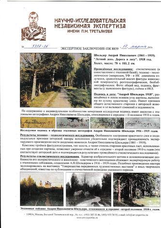 "Арт-студия ""Кентавр"" - ""Летний день. Дорога в лесу"" №014384"
