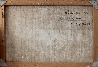 """Арт-студия """"Кентавр"""" - """"Утро на целине"""" №014386"""