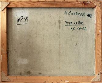 "Арт-студия ""Кентавр"" - ""Утро на Оке"" №014388"