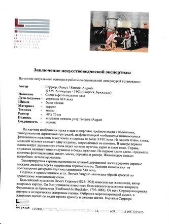 """Арт-студия """"Кентавр"""" - """"Сцена в фехтовальном зале"""" №014427"""