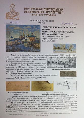 """Арт-студия """"Кентавр"""" - """"Вид на Троице-Сергиеву Лавру. 1930-начало 1940-х годов"""" №014444"""