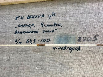 "Арт-студия ""Кентавр"" - ""Плэнер. Чкаловск. Вашкинский залив"" №014450"