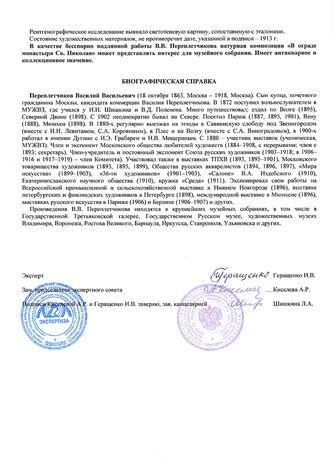 """Арт-студия """"Кентавр"""" - """"В ограде монастыря Св. Николая"""" №014456"""