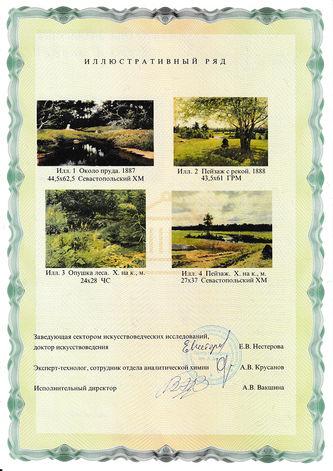 """Арт-студия """"Кентавр"""" - """"Летний пейзаж"""" №014460"""