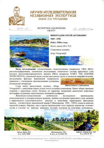 "Арт-студия ""Кентавр"" - ""Река"" №014482"