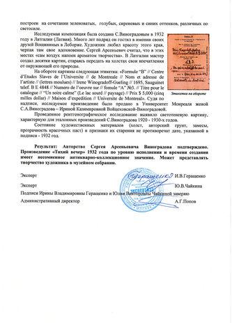 "Арт-студия ""Кентавр"" - ""Тихий вечер"" №014528"