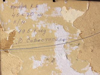 "Арт-студия ""Кентавр"" - ""В Севастополе"" №014587"