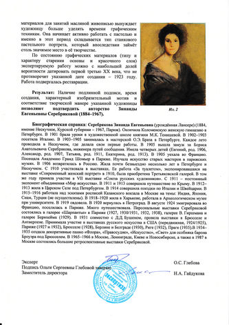 """Арт-студия """"Кентавр"""" - """"Портрет Надежды Михайловны Крошкиной"""" №014623"""