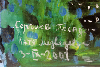 "Арт-студия ""Кентавр"" - ""Сергиев Посад"" №014643"