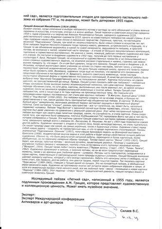 "Арт-студия ""Кентавр"" - ""Летний сад"" №014653"