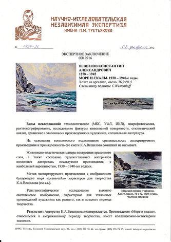 """Арт-студия """"Кентавр"""" - """"Море и скалы"""" №014657"""