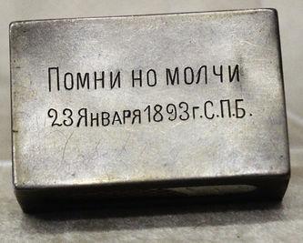 """Арт-студия """"Кентавр"""" - Старинный серебряный спичечный коробок """"Венера и Амур"""" №014665"""