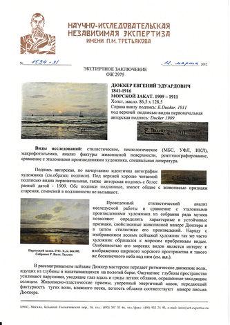"Арт-студия ""Кентавр"" - ""Морской закат"" №014694"