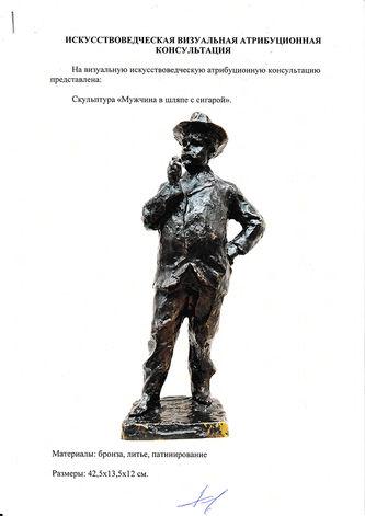 """Арт-студия """"Кентавр"""" - Бронзовая скульптура """"Мужчина в шляпе с сигарой"""" №014700"""