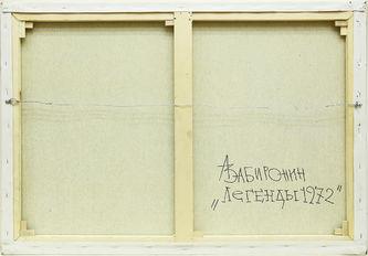 """Арт-студия """"Кентавр"""" - """"Легенды 1972"""" №014716"""