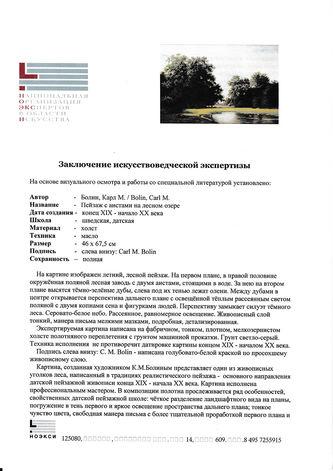 "Арт-студия ""Кентавр"" - ""Пейзаж с аистами на лесном озере"" №014747"