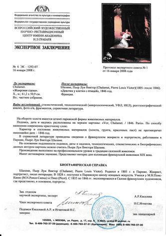 """Арт-студия """"Кентавр"""" - """"Девочка у клетки с птицей"""" №014762"""