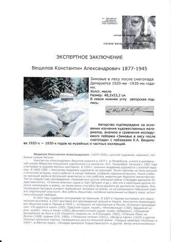 """Арт-студия """"Кентавр"""" - """"Зимовье в лесу после снегопада"""" №014770"""