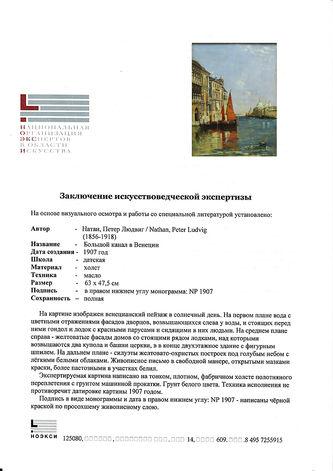 """Арт-студия """"Кентавр"""" - """"Большой канал в Венеции"""" №014772"""