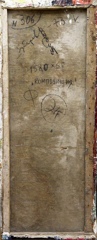 "Арт-студия ""Кентавр"" - ""Композиция"" №014798"