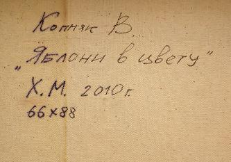 """Арт-студия """"Кентавр"""" - """"Яблони в цвету"""" №014802"""