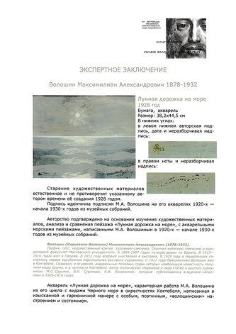 """Арт-студия """"Кентавр"""" - """"Лунная дорожка на море"""" №014884"""