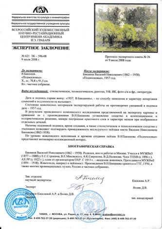 """Арт-студия """"Кентавр"""" - """"Подмосковье"""" №014899"""