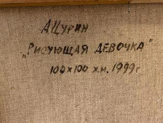 """Арт-студия """"Кентавр"""" - """"Рисующая девочка"""" №014957"""